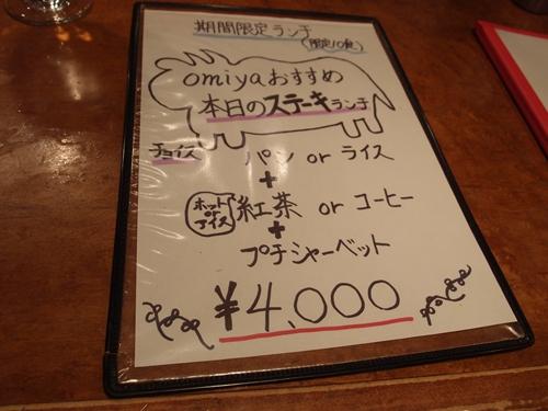 restaurantoomiya014