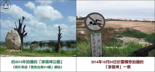 滲眉埤公園2013&2014對照圖。圖片提供:看守台灣