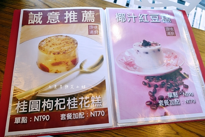 7 原味湯廚食尚玩家台北微進補