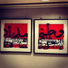 #Asia #AsianArt #GulfAir #Lounge #Relax  #Bahrain