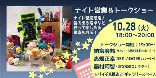 10月28日(火) 八重洲文具室トークショーに出演します!