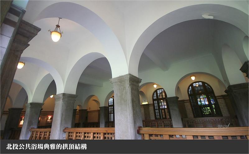 北投公共浴場典雅的拱頂結構