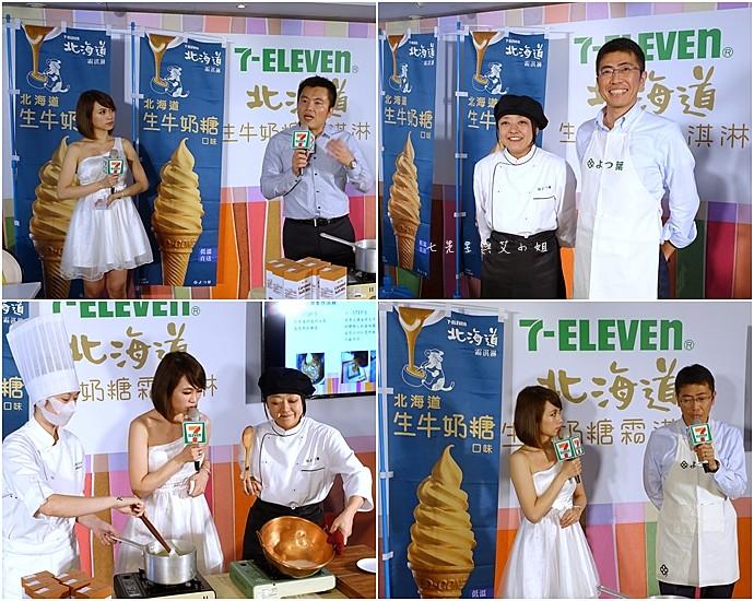 5 7-11北海道生牛奶糖霜淇淋 日本北海道生牛奶糖霜淇淋 日本北海道生牛奶糖霜淇淋