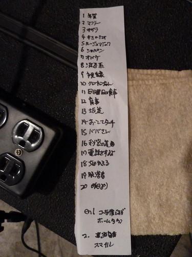 ワタナベイビーバースデーライブ46!のセトリ