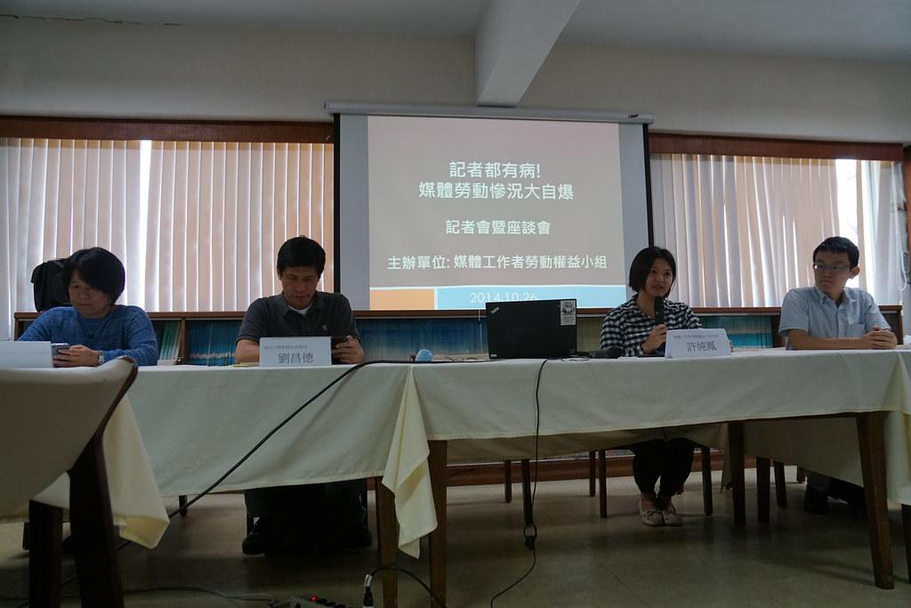 圖為媒體工作者勞動權益小組日前揭露記者勞動實況。(資料照片/攝影:王顥中)