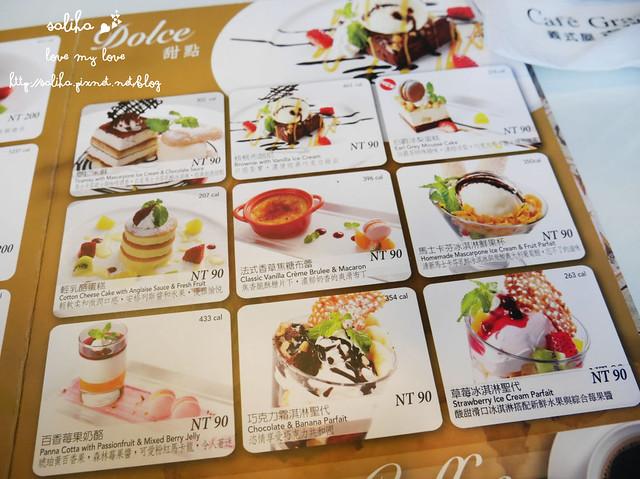 板橋大遠百古拉爵下午茶 (5)
