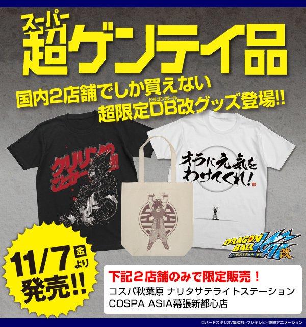 《七龍珠 改》孫悟空經典的激昂名場面推出限定T恤