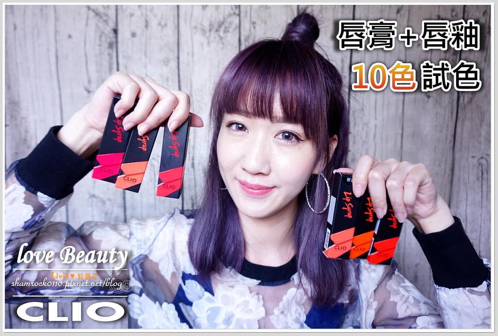 CLIO唇膏加唇釉試色-01