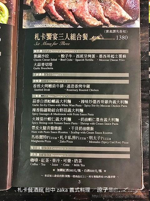 札卡餐酒館 台中 zaka 義式料理 3