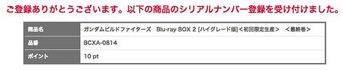 シリアル登録BDBOX2