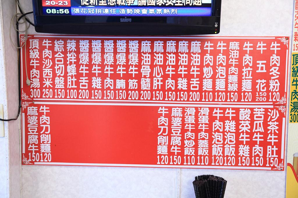 20141109佳里順福土產牛肉湯 (5)