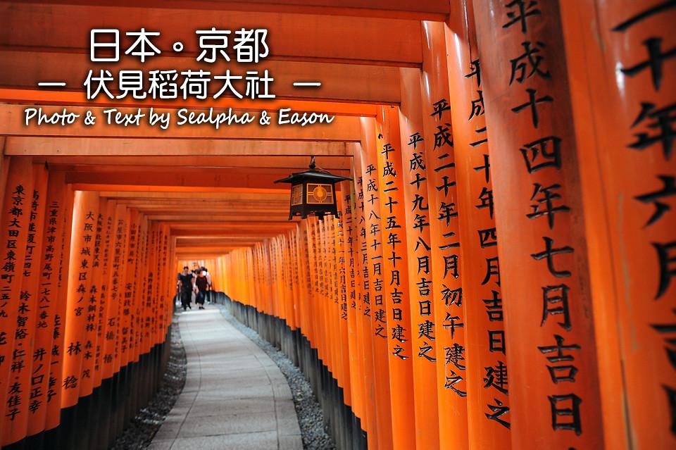 日本京都-伏見稻荷大社