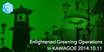 緑化作戦,Ingress