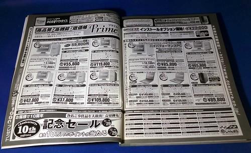 ASCII Magazine PC advertisement