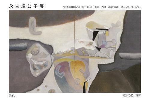 2014_福田陽子個展_文字校正用