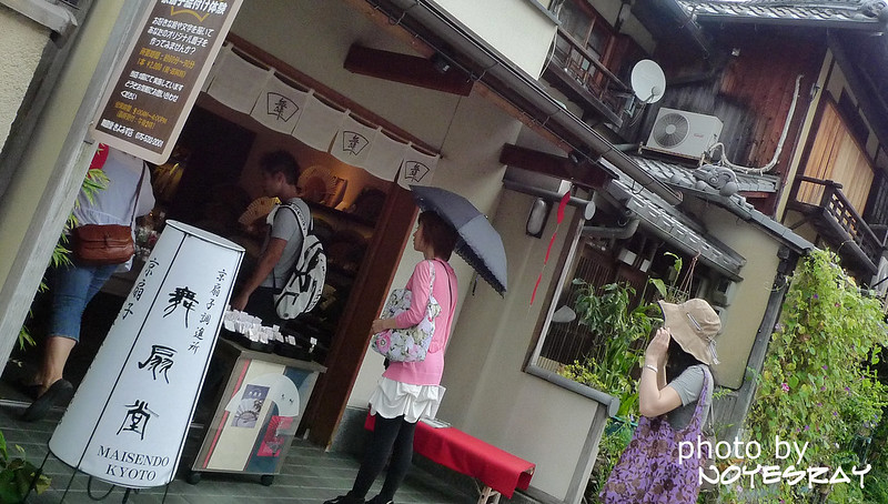 07 二年坂 舞扇堂