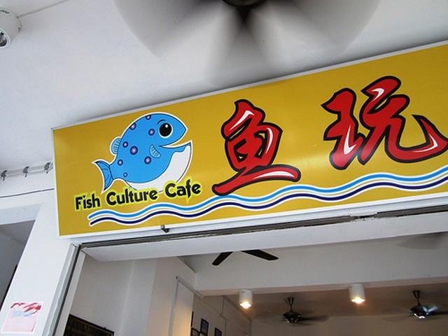 Fish Culture, Sibu