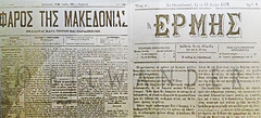 Vintage Greek newspapers, Beacon of Macedonia (1881), Hermes (1876), Thessalonik