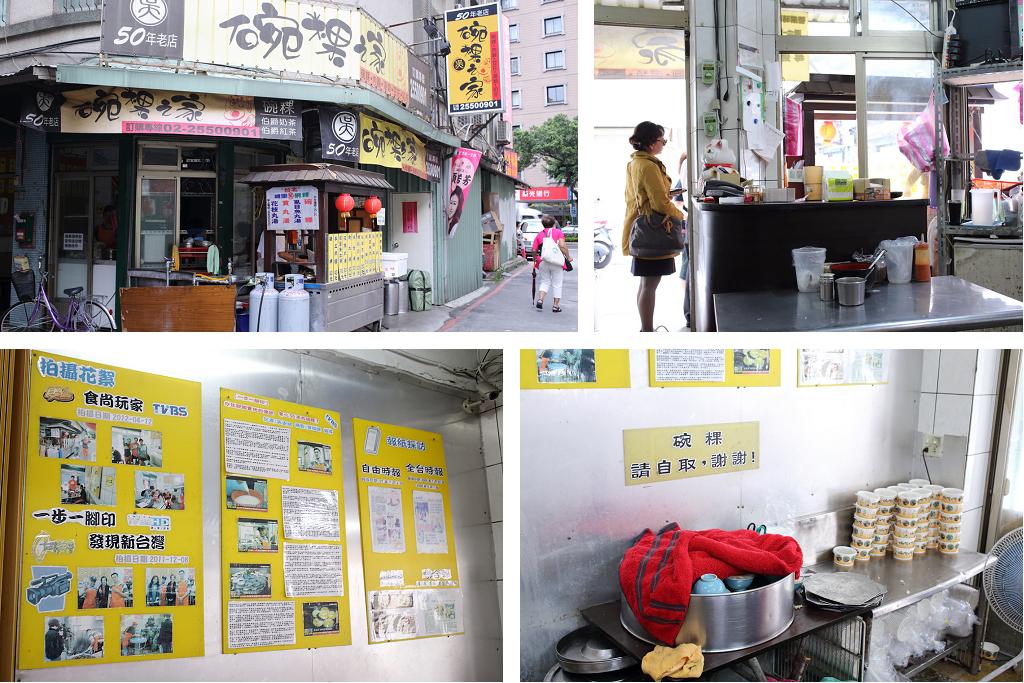 20141007大同-吳記碗粿之家 (2)