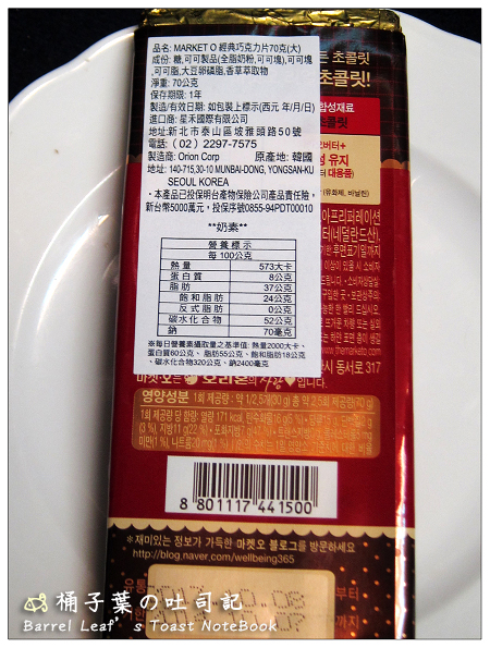 Market O.Real Chocolate 經典巧克力片
