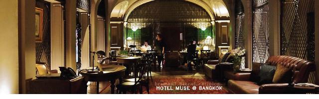 曼谷HOTELMUSE