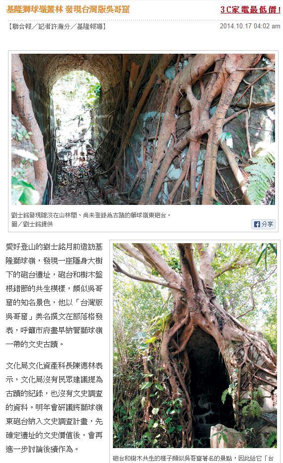 聯合新聞網|基隆獅球嶺叢林 發現台灣版吳哥窟