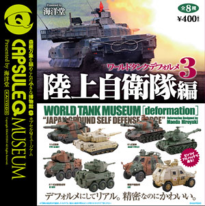 海洋堂 膠囊Q博物館 世界坦克 第3彈[陸上自衛隊編]