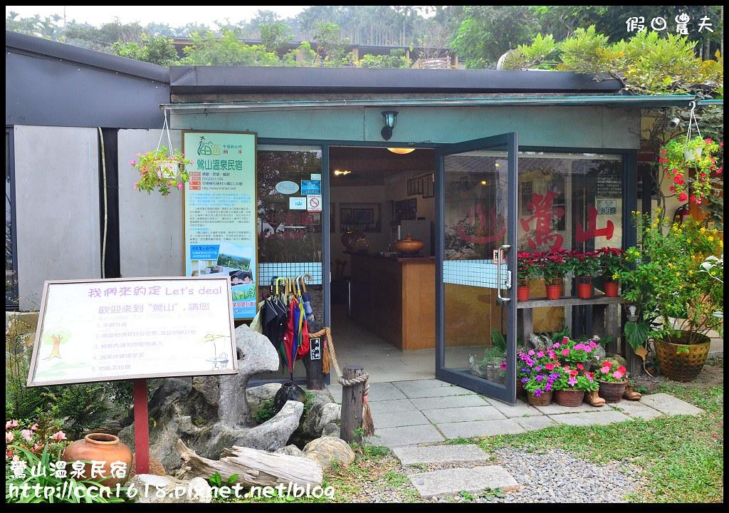 鶯山溫泉民宿DSC_3758