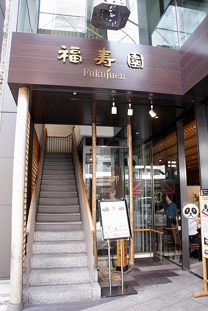 京都必吃下午茶福壽園01