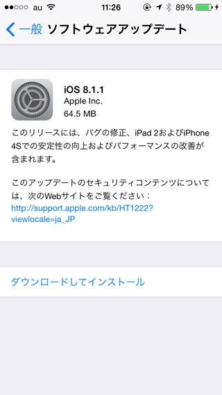 iPhoneでアップデート