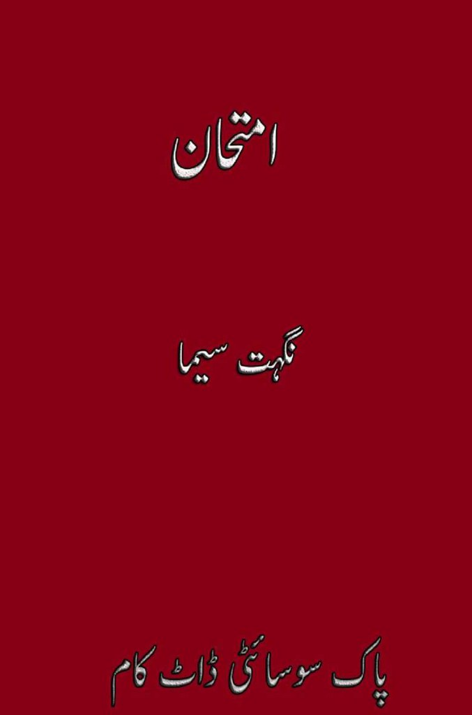 Imtehaan is a very well written complex script novel which depicts normal emotions and behaviour of human like love hate greed power and fear, writen by Nighat Seema , Nighat Seema is a very famous and popular specialy among female readers