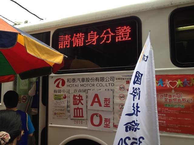 Taiwan_blooddonation_signs