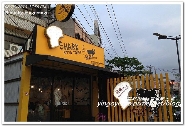 雲林虎尾_鯊魚咬吐司IMG_2297 (3)