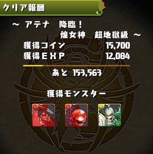 vs_athena_result_141120