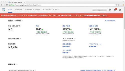 ホーム__Google_AdSense
