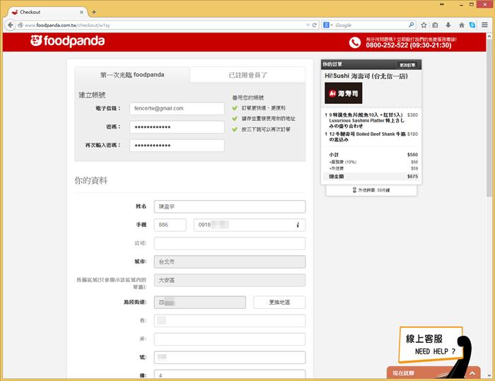 空腹熊貓 foodpanda 網路美食 網路訂單 外送美食 披薩 日本料理 熱炒 便當 下午茶