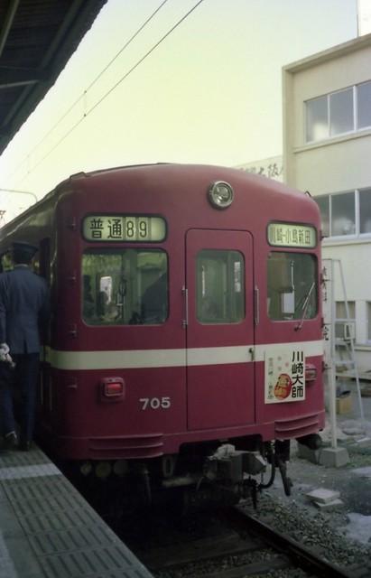 京浜急行700形川崎大師初詣ヘッドマーク付