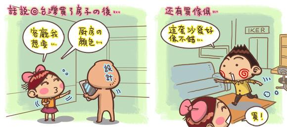 香港人在台灣圖文1
