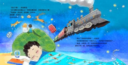 蘭陽繪本創作營的小組創作《枕頭山》。本頁繪者蔡兆倫