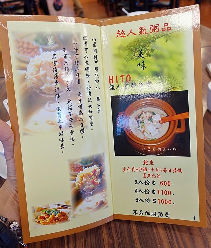 4 板橋六必居潮州砂鍋粥 旅行應援團