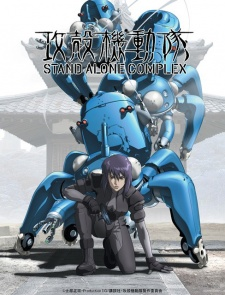 Ghost in the Shell: Stand Alone Complex - Ghost in the Shell SAC | Koukaku Kidoutai: Stand Alone Complex