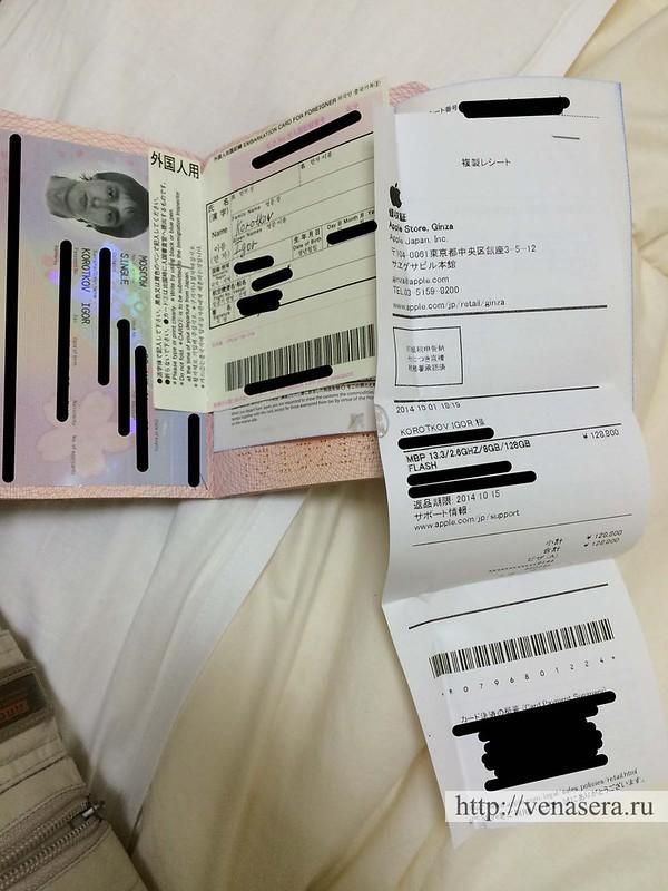 Tax Free в Японии