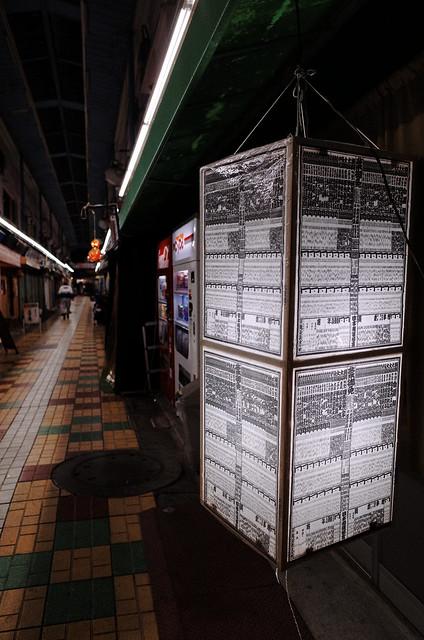 Shitamachi Arcade