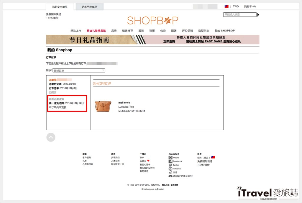 shopbop 订购教学 (28)