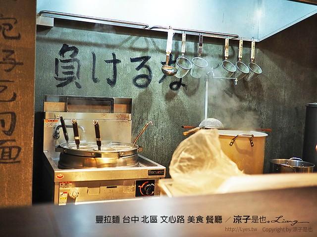 豐拉麵 台中 北區 文心路 美食 餐廳 6