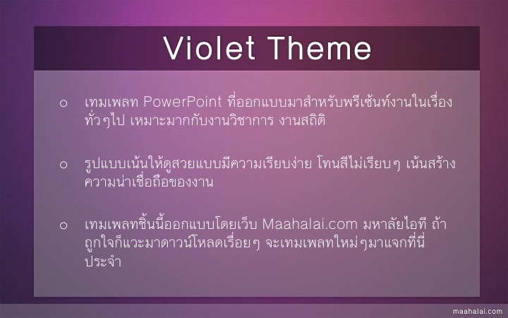 PowerPoint Violet Tone