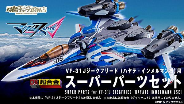 DX超合金 《超時空要塞Δ》VF-31J 齊格菲(疾風·因梅爾曼機)專用 超級背包  Super Parts 擴充套件