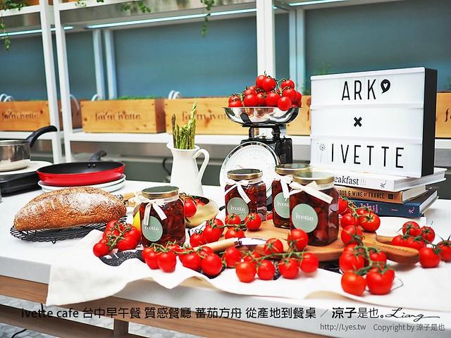 ivette cafe 台中早午餐 質感餐廳 蕃茄方舟 從產地到餐桌 101