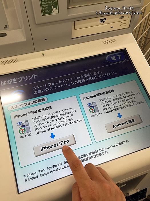 7-11app印明信片 (3).JPG