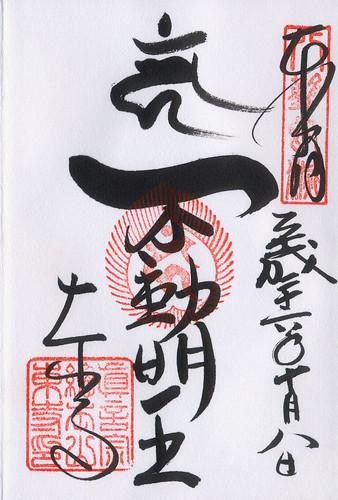 東寺 御朱印 御影堂(不動明王)